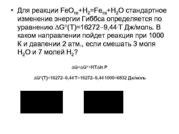 • Для реакции Fe. Oтв+H 2=Feтв+H 2 O стандартное изменение энергии Гиббса определяется
