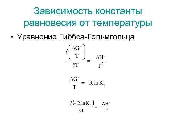 Зависимость константы равновесия от температуры • Уравнение Гиббса-Гельмгольца