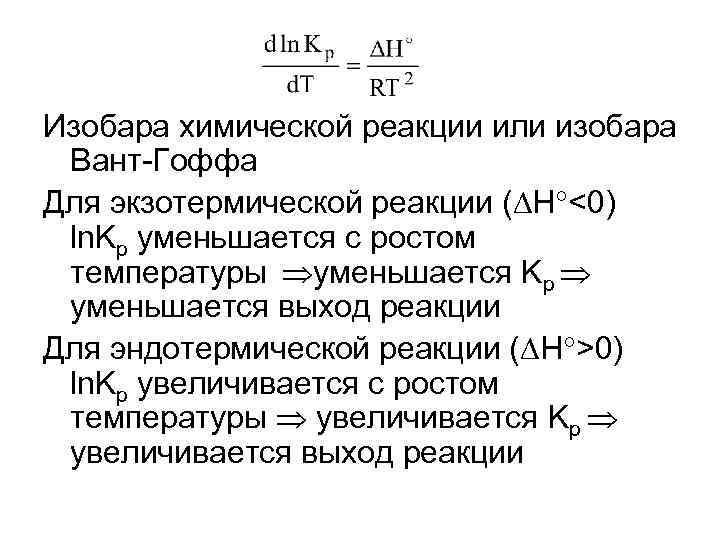 Изобара химической реакции или изобара Вант-Гоффа Для экзотермической реакции ( H <0) ln. Kp