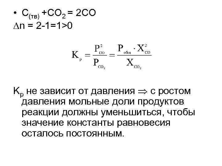 • C(тв) +CO 2 = 2 CO n = 2 -1=1>0 Kp не