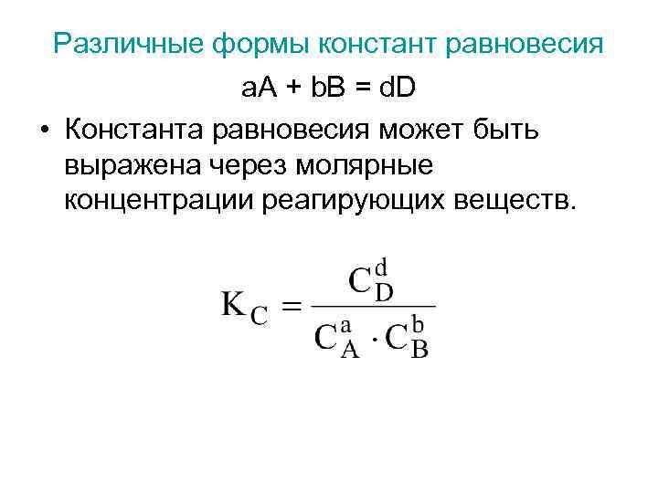 Различные формы констант равновесия a. A + b. B = d. D • Константа