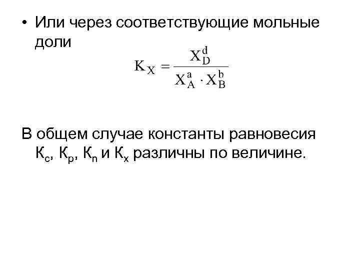 • Или через соответствующие мольные доли В общем случае константы равновесия Кс, Кр,