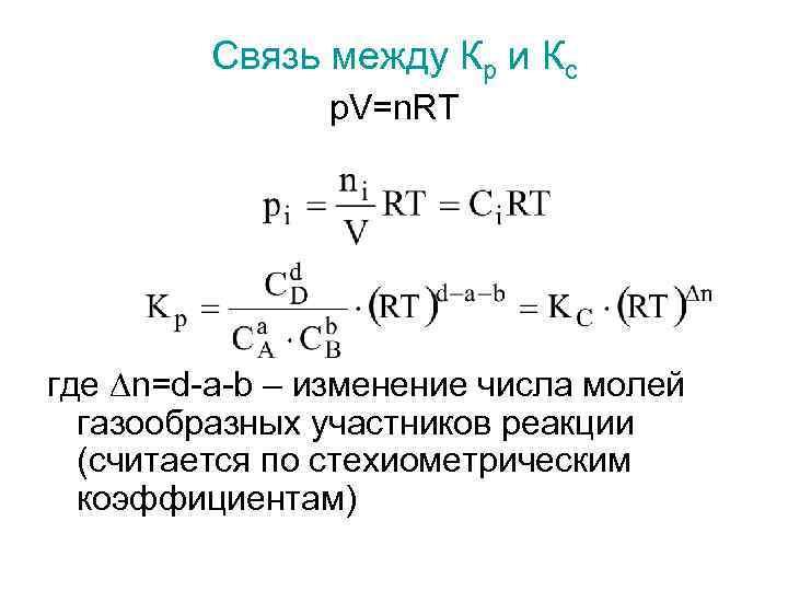 Связь между Кр и Кс p. V=n. RT где n=d-a-b – изменение числа молей