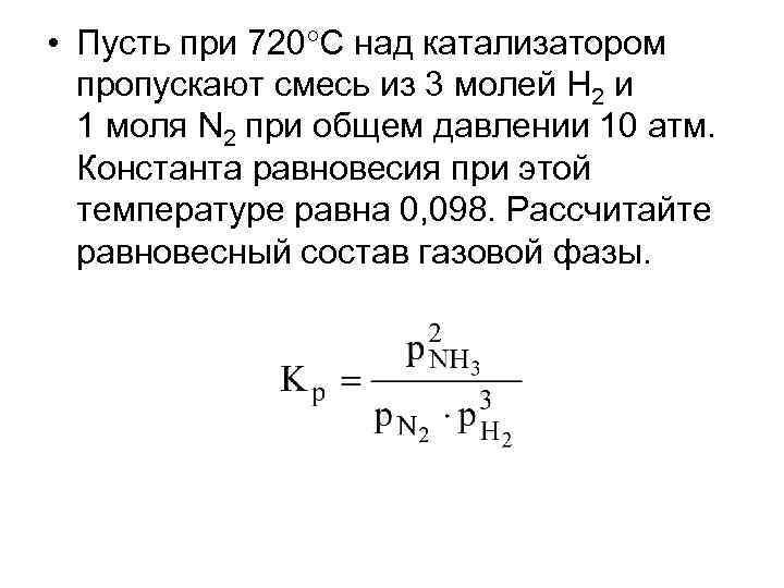 • Пусть при 720 С над катализатором пропускают смесь из 3 молей Н