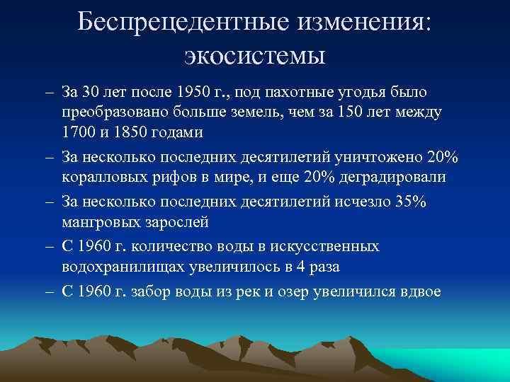 Беспрецедентные изменения: экосистемы – За 30 лет после 1950 г. , под пахотные угодья