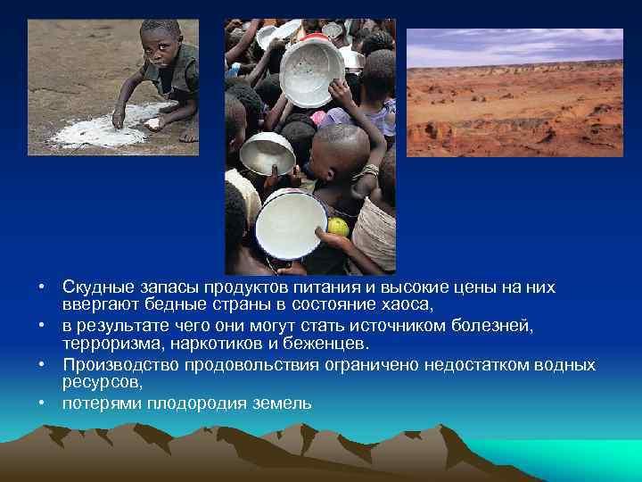 • Скудные запасы продуктов питания и высокие цены на них ввергают бедные страны