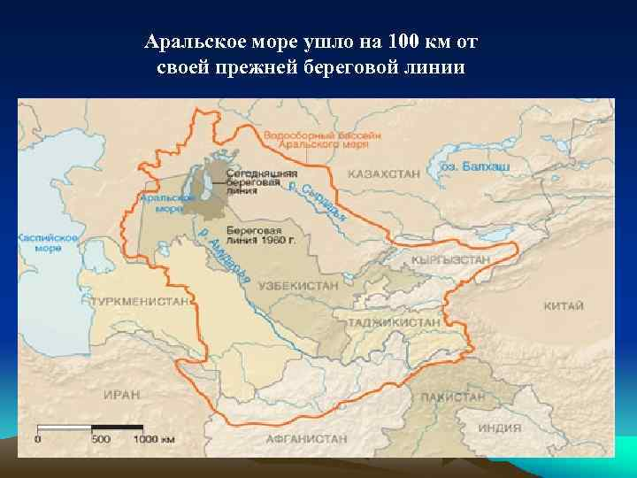 Аральское море ушло на 100 км от своей прежней береговой линии