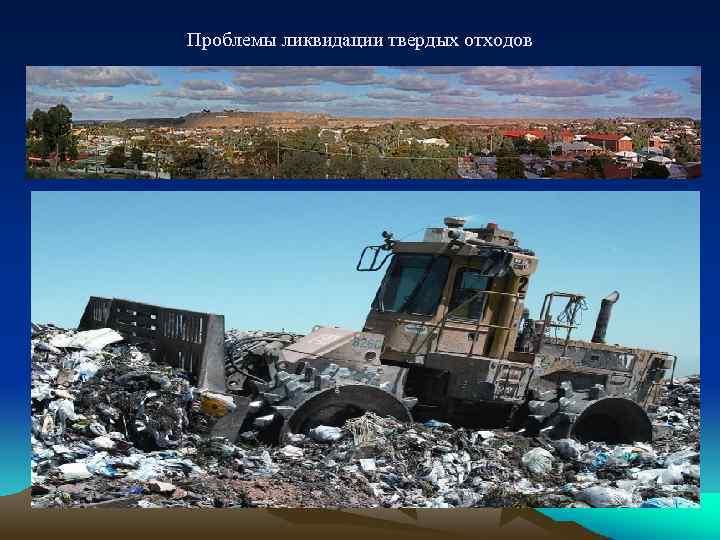 Проблемы ликвидации твердых отходов