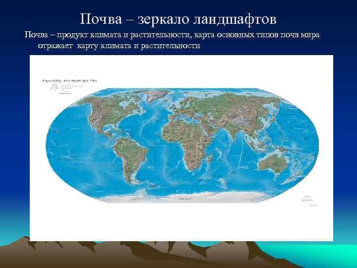 Почва – зеркало ландшафтов Почва – продукт климата и растительности, карта основных типов почв
