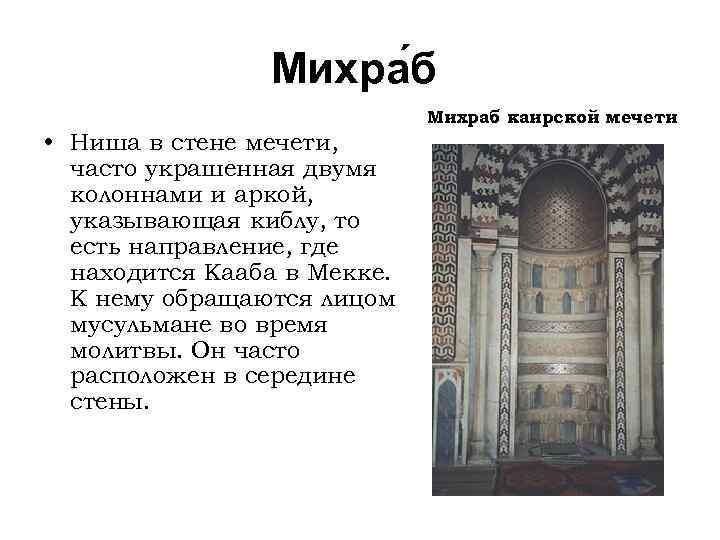 Михра б Михраб каирской мечети • Ниша в стене мечети, часто украшенная двумя колоннами
