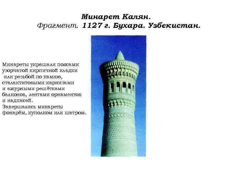 Минарет Калян. Фрагмент. 1127 г. Бухара. Узбекистан. Минареты украшали поясами узорчатой кирпичной кладки или