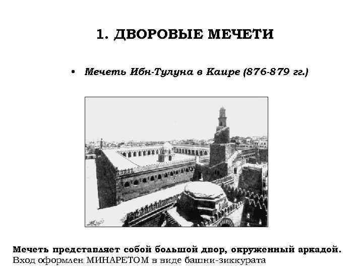 1. ДВОРОВЫЕ МЕЧЕТИ • Мечеть Ибн-Тулуна в Каире (876 -879 гг. ) Мечеть представляет