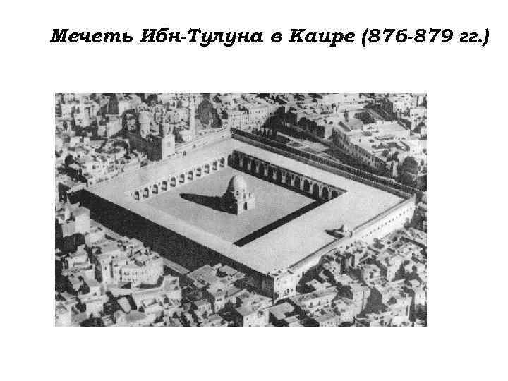 Мечеть Ибн-Тулуна в Каире (876 -879 гг. )