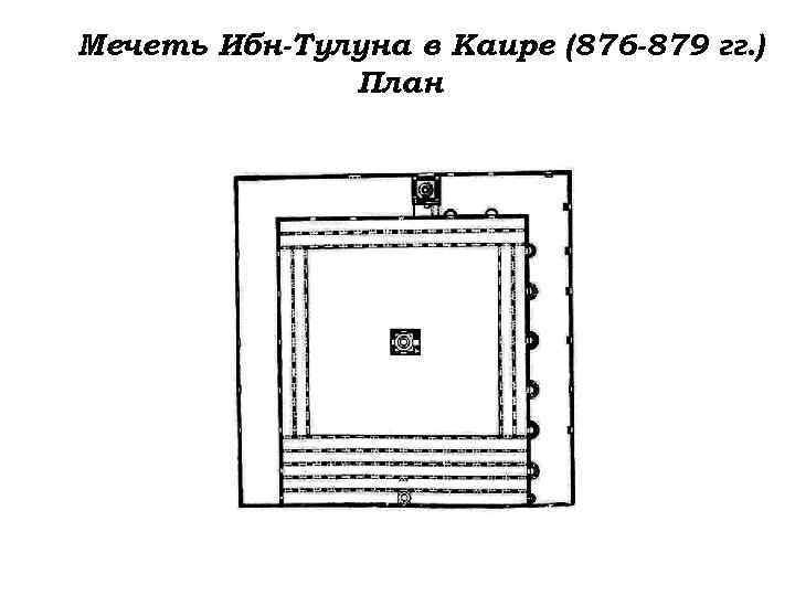 Мечеть Ибн-Тулуна в Каире (876 -879 гг. ) План