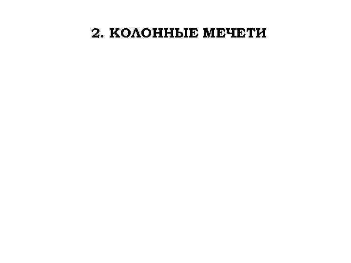 2. КОЛОННЫЕ МЕЧЕТИ
