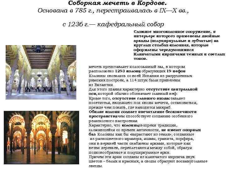 Соборная мечеть в Кордове. Основана в 785 г. , перестраивалась в IX—X вв. ,
