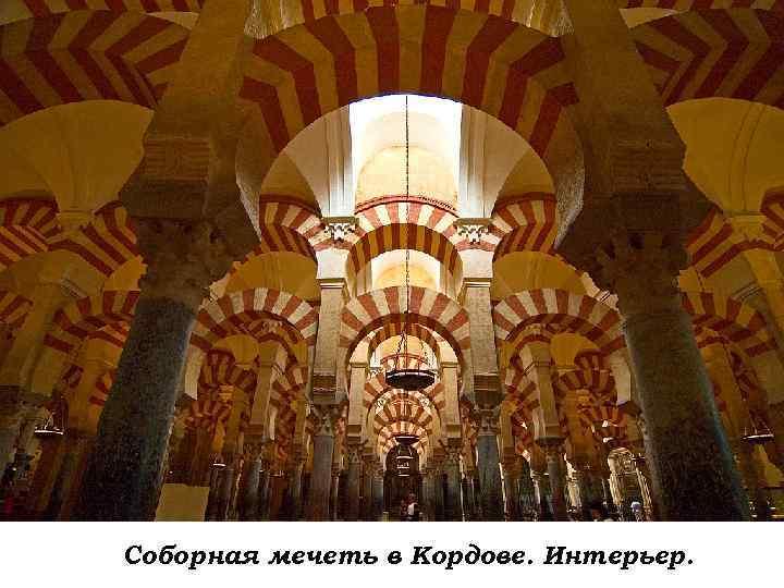 Соборная мечеть в Кордове. Интерьер.