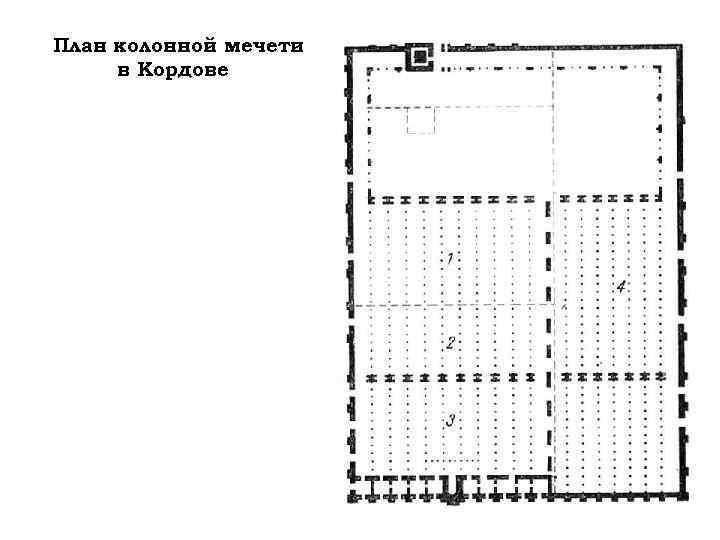 План колонной мечети в Кордове
