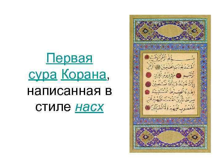 Первая сура Корана, написанная в стиле насх