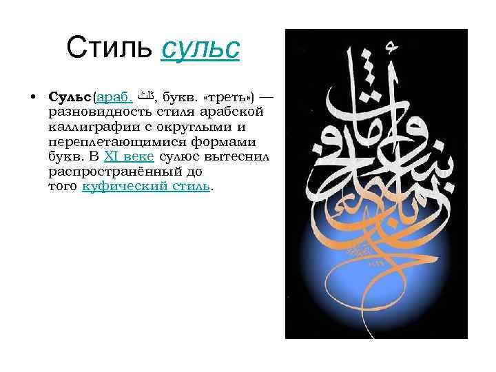 Стиль сульс • Сульс (араб. , ﺛﻠﺚ букв. «треть» ) — разновидность стиля арабской