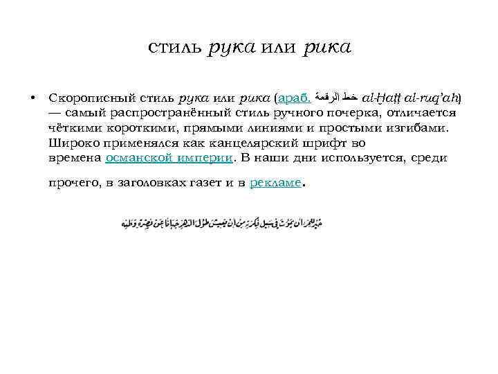 стиль рука или рика • Скорописный стиль рука или рика (араб. ﺧﻂ ﺍﻟﺮﻗﻌﺔ al-Ḫaṭṭ