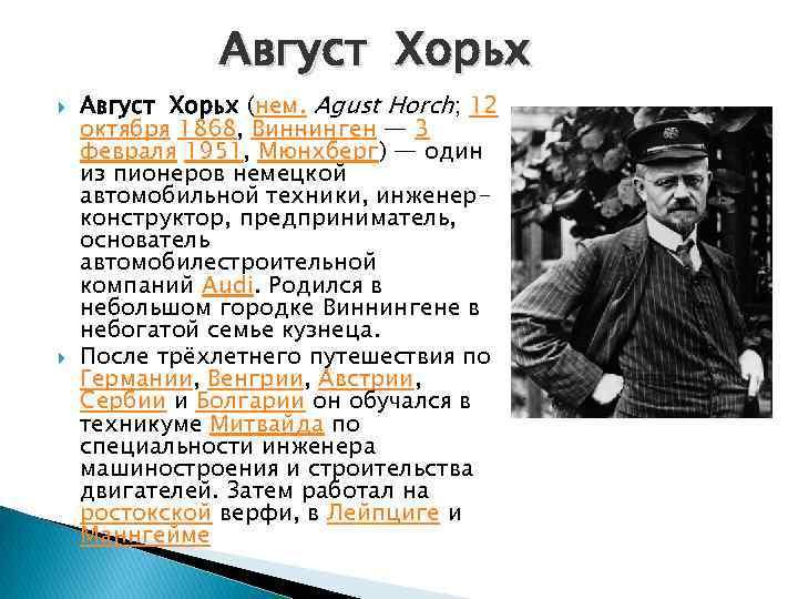 Август Хорьх (нем. Agust Horch; 12 октября 1868, Виннинген — 3 февраля 1951, Мюнхберг)