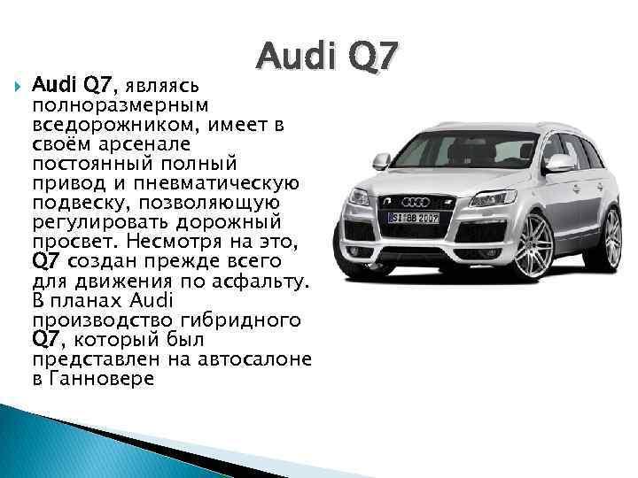 Audi Q 7, являясь полноразмерным вседорожником, имеет в своём арсенале постоянный полный привод
