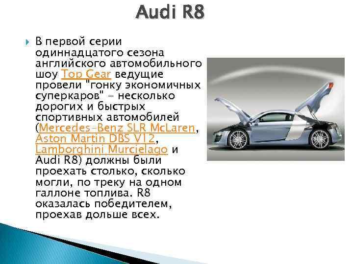 Audi R 8 В первой серии одиннадцатого сезона английского автомобильного шоу Top Gear ведущие