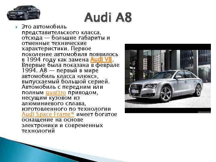 Audi A 8 Это автомобиль представительского класса, отсюда — большие габариты и отменные