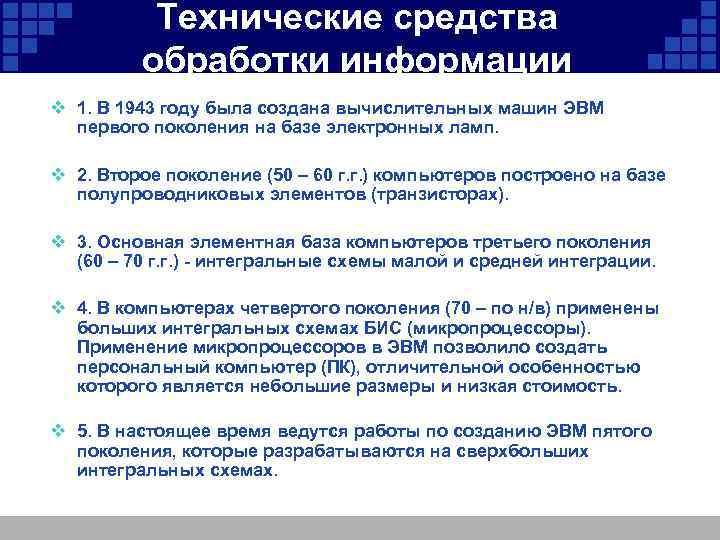 Технические средства обработки информации v 1. В 1943 году была создана вычислительных машин ЭВМ