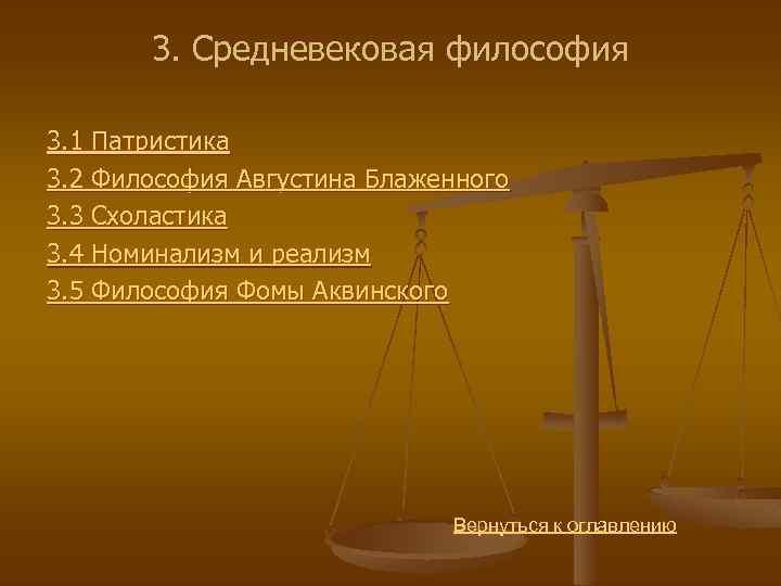 3. Средневековая философия 3. 1 Патристика 3. 2 Философия Августина Блаженного 3. 3 Схоластика