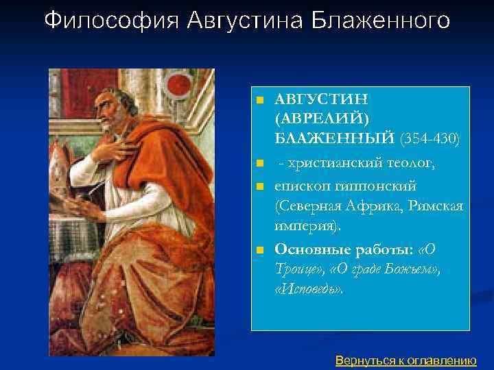 n n АВГУСТИН (АВРЕЛИЙ) БЛАЖЕННЫЙ (354 -430) - христианский теолог, епископ гиппонский (Северная Африка,