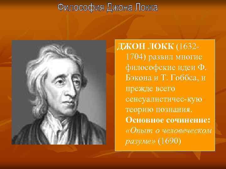 ДЖОН ЛОКК (1632 1704) развил многие философские идеи Ф. Бэкона и Т. Гоббса, и