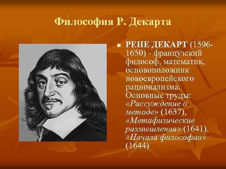 Философия Р. Декарта n РЕНЕ ДЕКАРТ (1596 1650) французский философ, математик, основоположник новоевропейского рационализма.