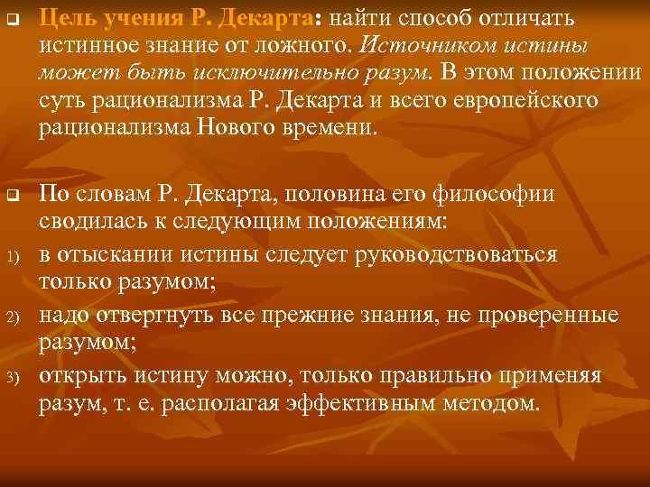 q q 1) 2) 3) Цель учения Р. Декарта: найти способ отличать истинное знание