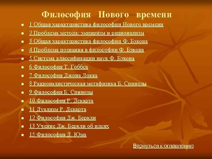Философия Нового времени n n n n 1 Общая характеристика философии Нового времени 2