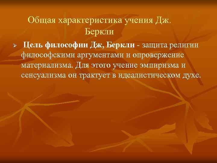 Общая характеристика учения Дж. Беркли Ø Цель философии Дж, Беркли защита религии философскими аргументами