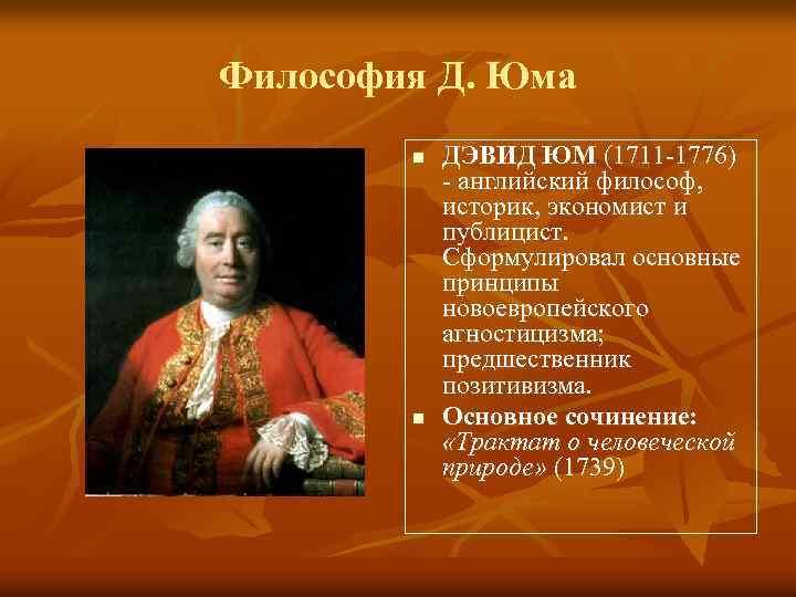 Философия Д. Юма n n ДЭВИД ЮМ (1711 1776) английский философ, историк, экономист и