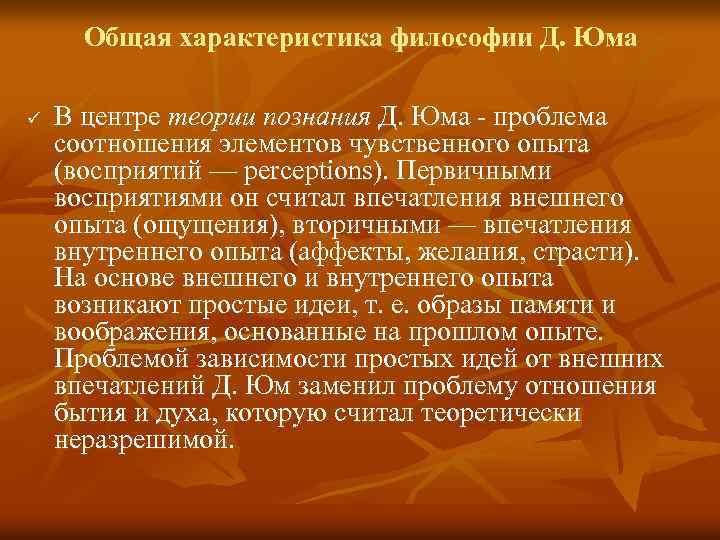 Общая характеристика философии Д. Юма ü В центре теории познания Д. Юма проблема соотношения