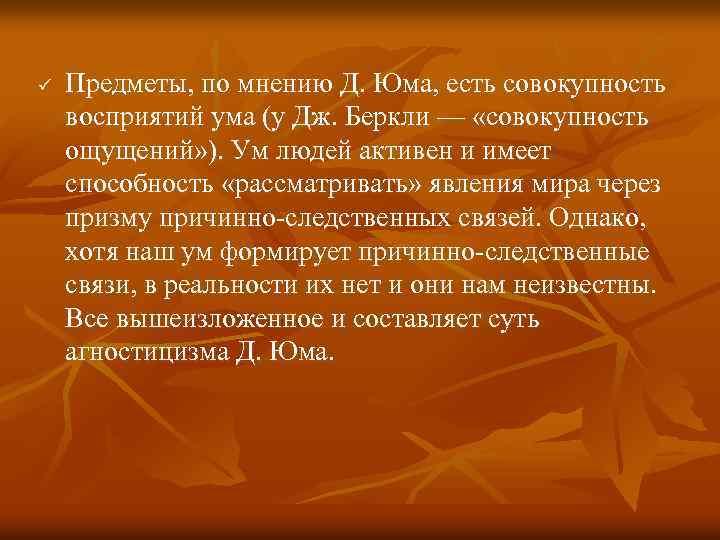 ü Предметы, по мнению Д. Юма, есть совокупность восприятий ума (у Дж. Беркли —