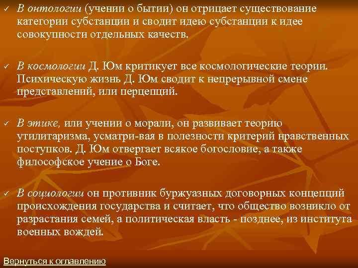 ü ü В онтологии (учении о бытии) он отрицает существование категории субстанции и сводит