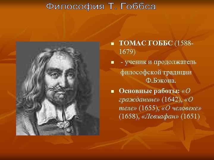n n n ТОМАС ГОББС (1588 1679) ученик и продолжатель философской традиции Ф. Бэкона.
