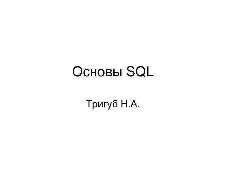 Основы SQL Тригуб Н. А.
