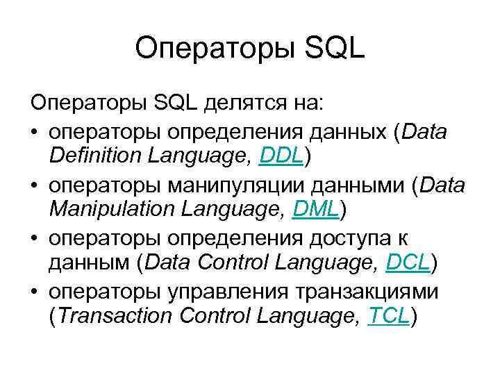 Операторы SQL делятся на: • операторы определения данных (Data Definition Language, DDL) • операторы