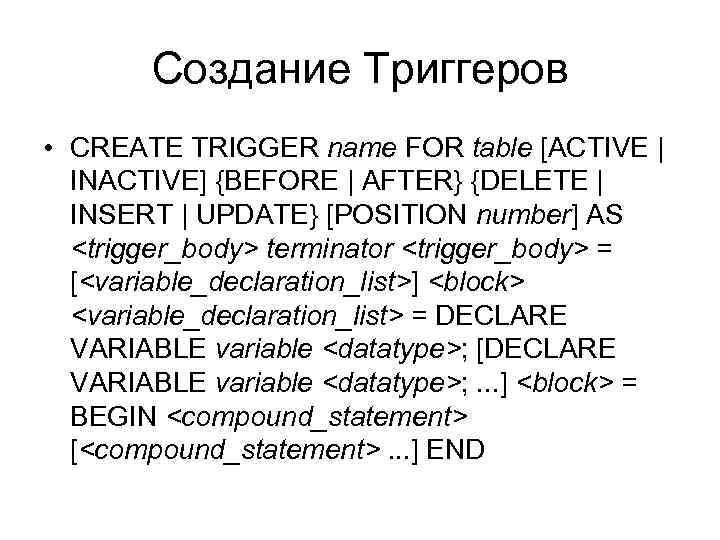 Создание Триггеров • CREATE TRIGGER name FOR table [ACTIVE | INACTIVE] {BEFORE | AFTER}