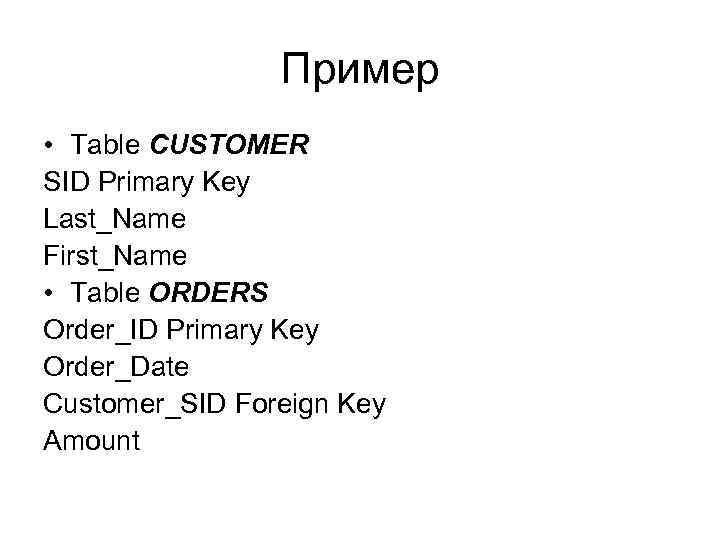 Пример • Table CUSTOMER SID Primary Key Last_Name First_Name • Table ORDERS Order_ID Primary