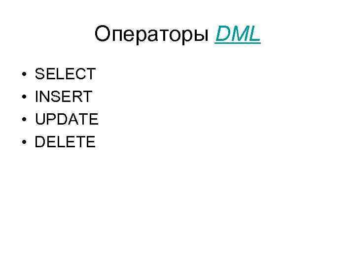 Операторы DML • • SELECT INSERT UPDATE DELETE