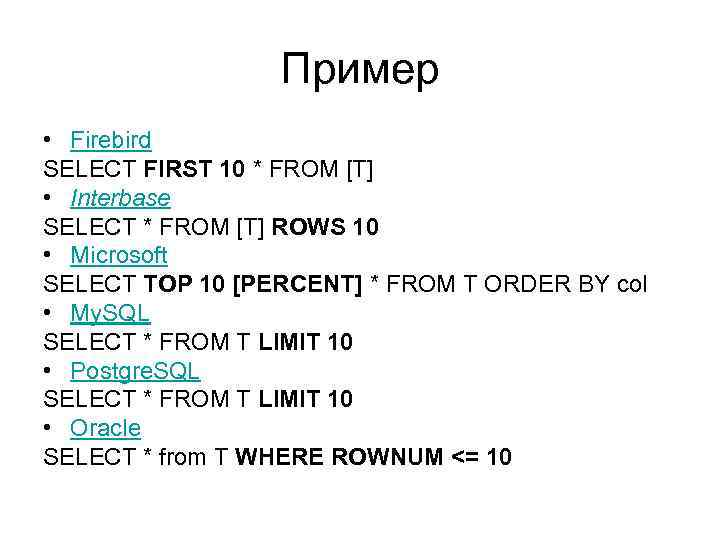 Пример • Firebird SELECT FIRST 10 * FROM [T] • Interbase SELECT * FROM