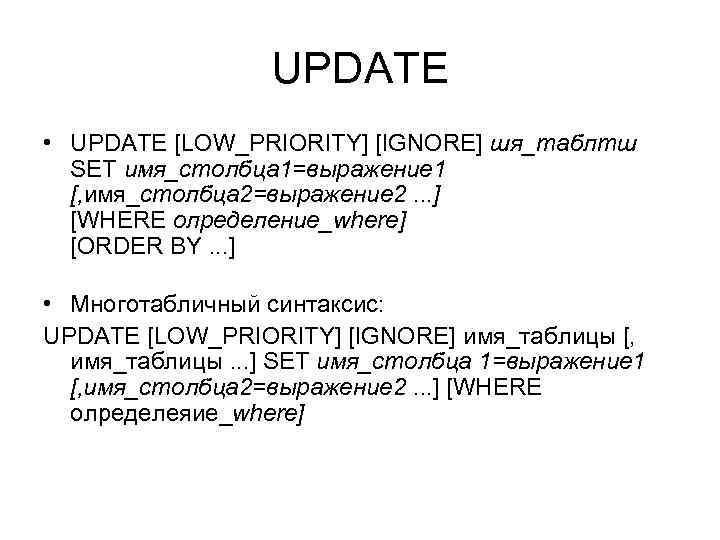 UPDATE • UPDATE [LOW_PRIORITY] [IGNORE] шя_таблтш SET имя_столбца 1=выражение 1 [, имя_столбца 2=выражение 2.