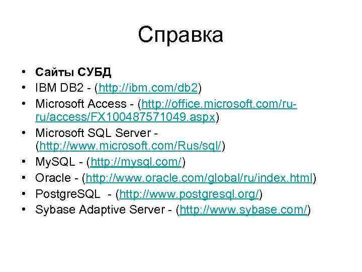 Справка • Сайты СУБД • IBM DB 2 - (http: //ibm. com/db 2) •